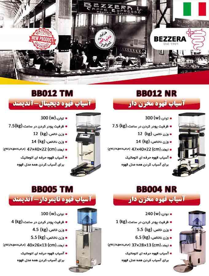 آسیاب قهوه صنعتی