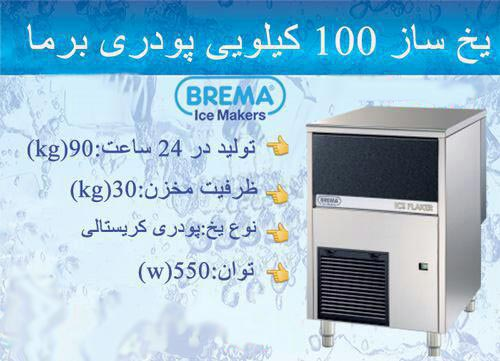 دستگاه یخ ساز آزمایشگاهی