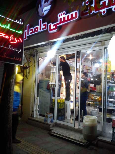 تعمیر درب اتوماتیک شرق تهران