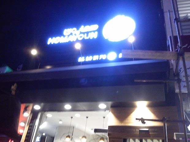 رستوران فست فود همایون