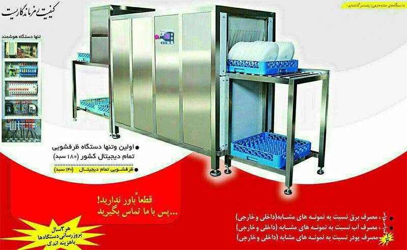 ابعاد ماشین ظرفشویی صنعتی