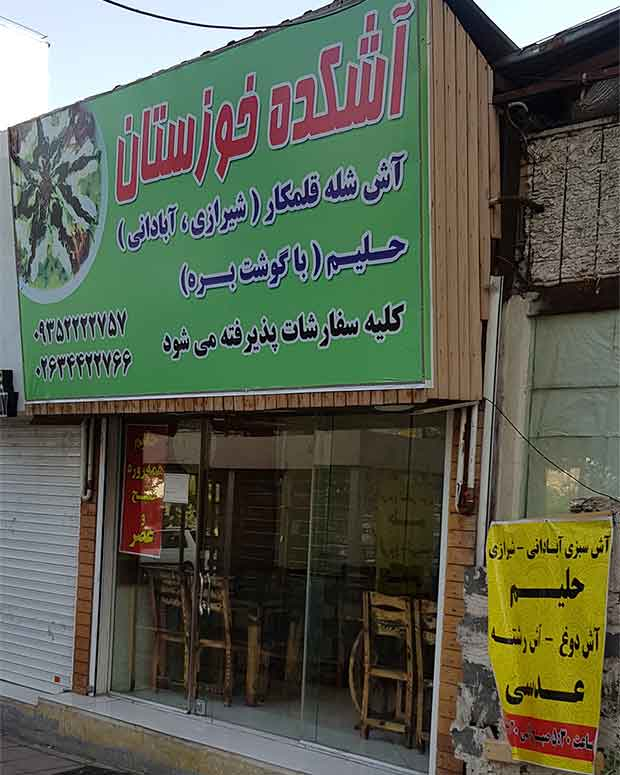 بهترین آش سبزی شیراز
