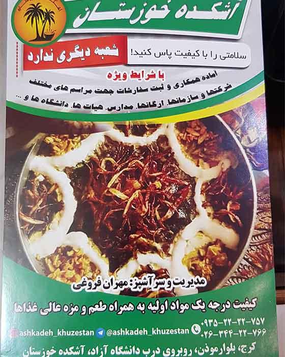طرز تهیه اش سبزی شیرازی