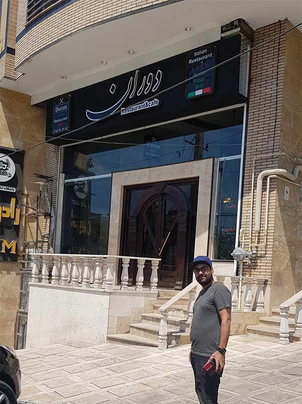 کافه دوران اصفهان