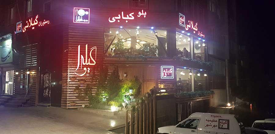رستوران گیلانی
