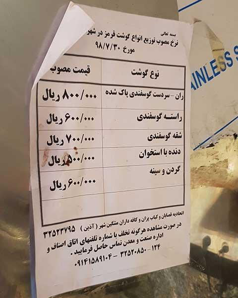 منو کبابی نادر