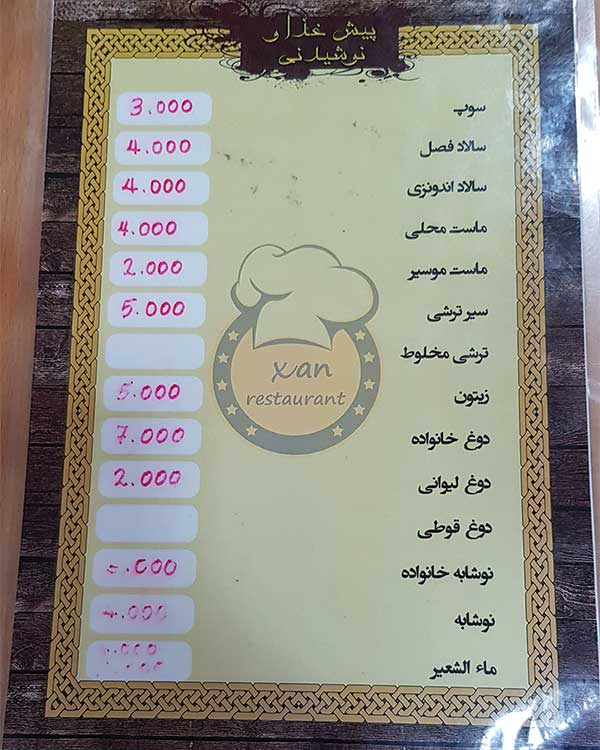 منوی خان رستوران