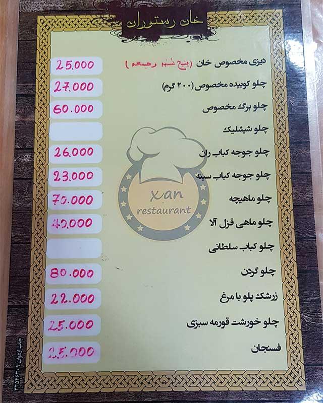 منو رستوران خان