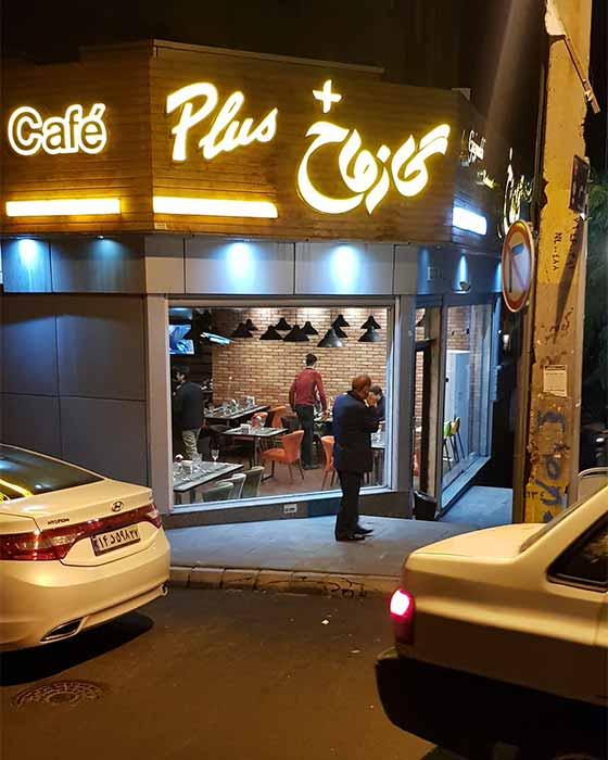 رستوران وحید تبریز