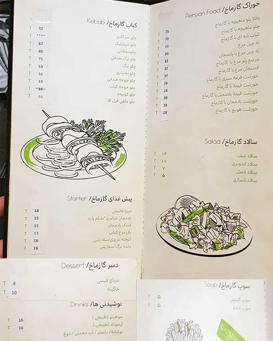لیست غذاهای رستوران گازماخ تبریز