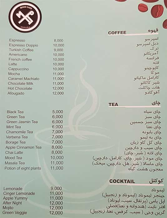 منوی مود کافه