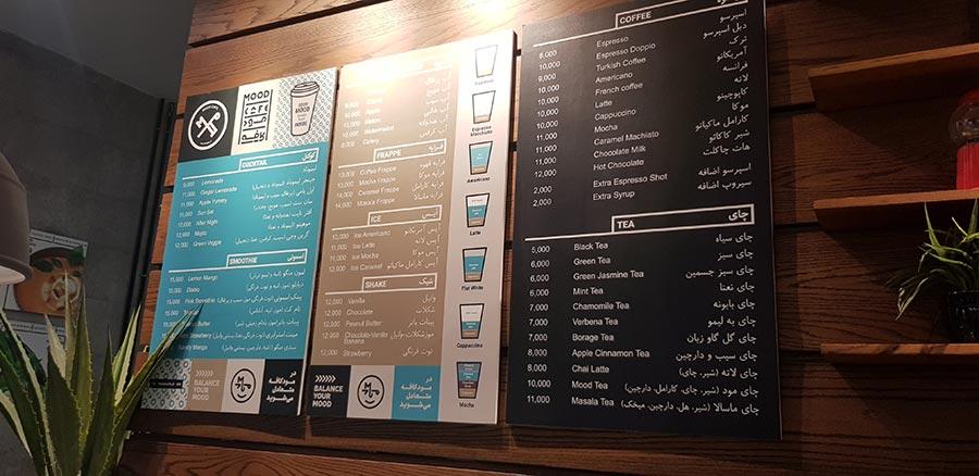 منو کافه