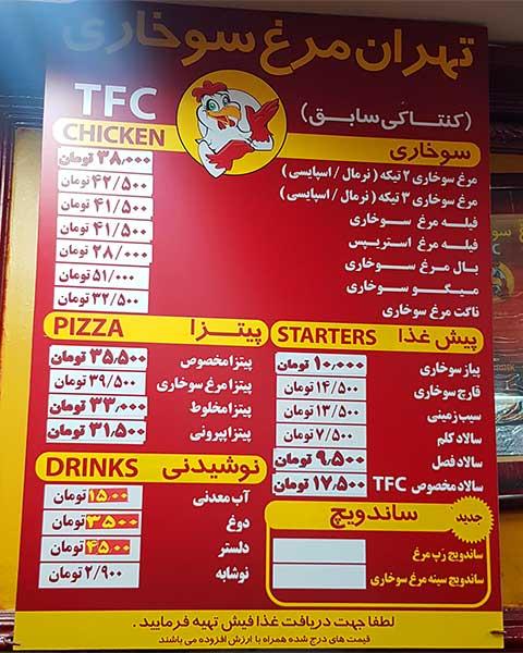 منو مرغ سوخاری تهران