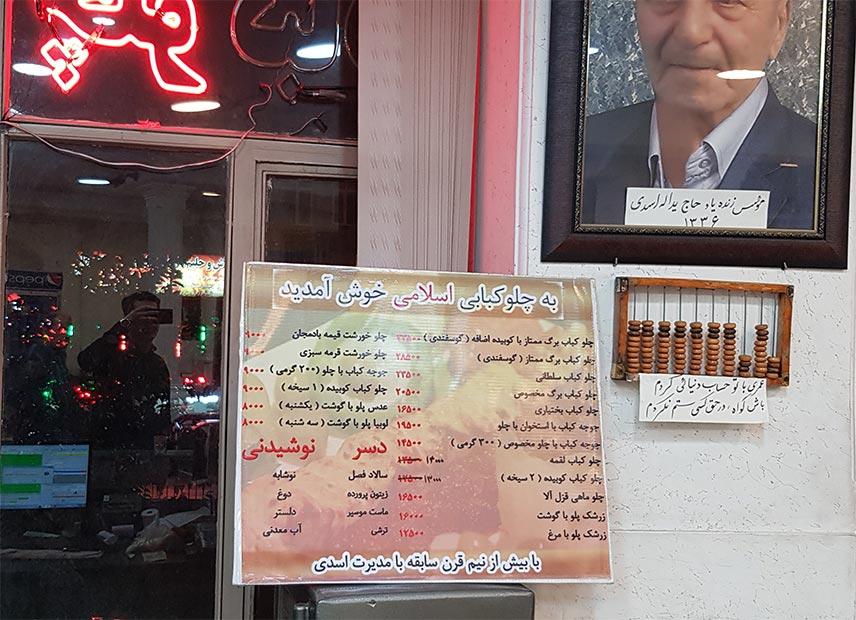 رستوران اسلامی نواب