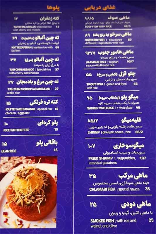 رستوران لاکچری در تهران