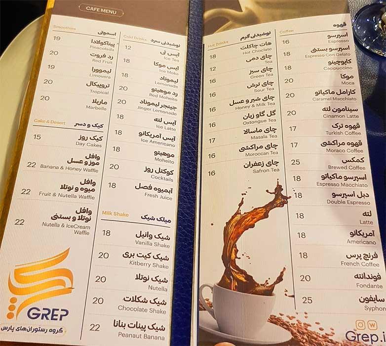 رستوران گرپ ولیعصر