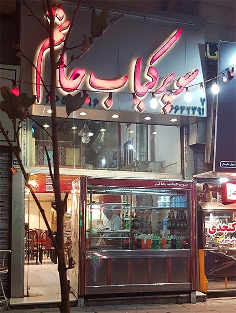 سایت رستوران حاتم