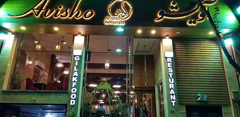 منو رستوران آویشو تهرانپارس