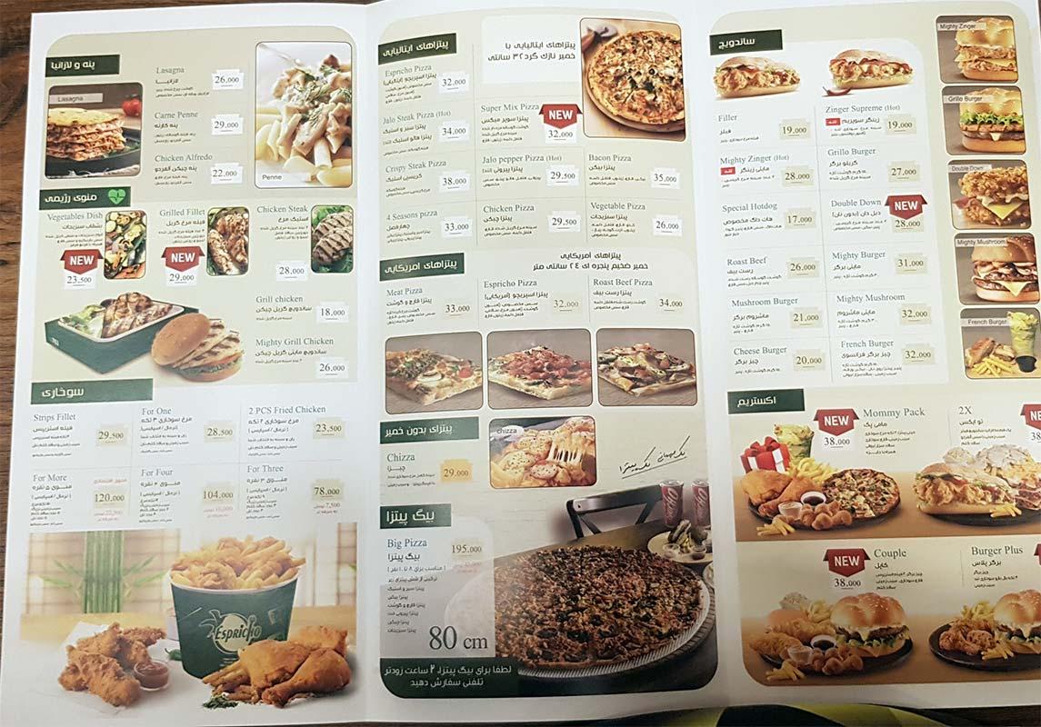 منو رستوران اسپریچو تهرانپارس