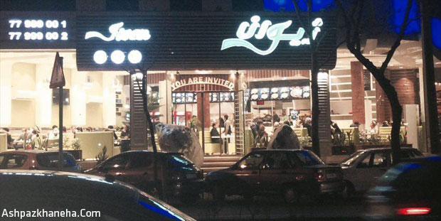 فست فود های تهران
