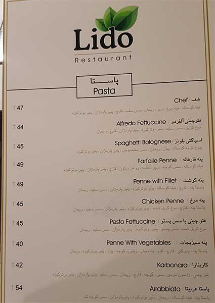 رستوران لیدو پرستار