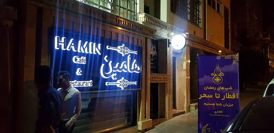 کافه رستوران هامین