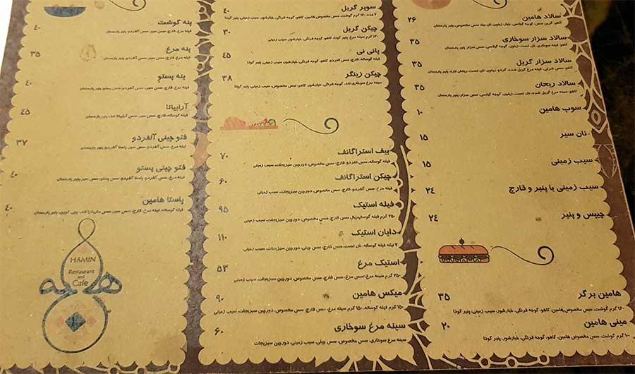 منو کافه رستوران هامین