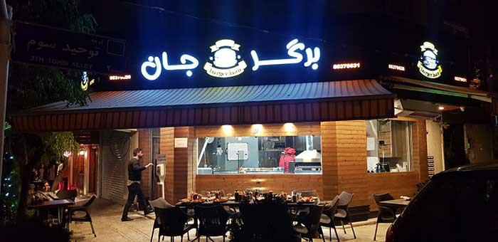 رستوران برگر جان