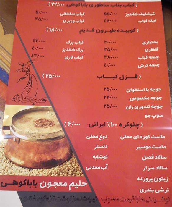 نت برگ رستوران تهران