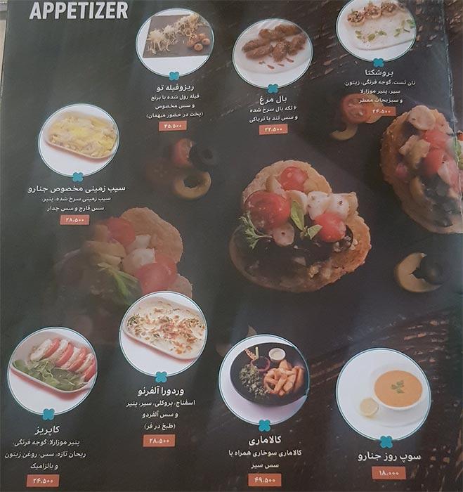 منوی رستوران جنارو