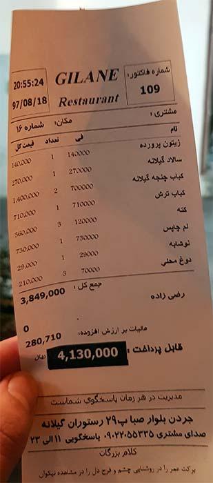 قیمت رستوران گیلانه