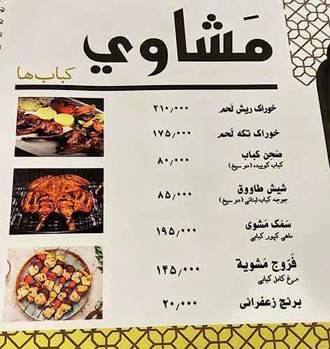 رستوران لبنانی مهرشهر