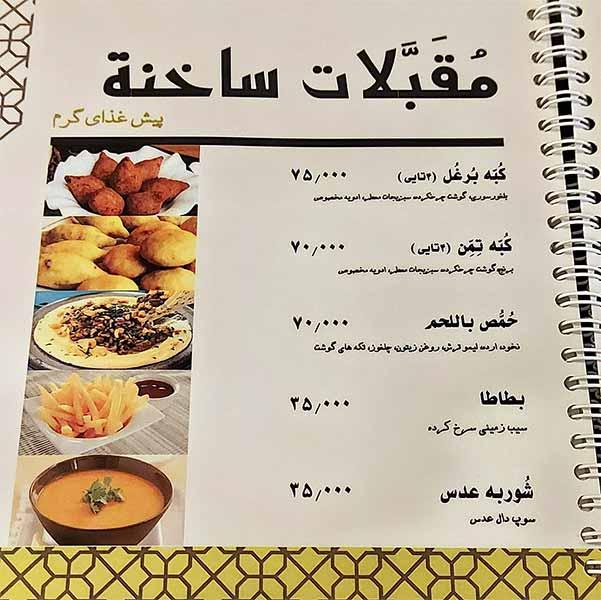 رستوران لبنانی الریعان دولت آباد