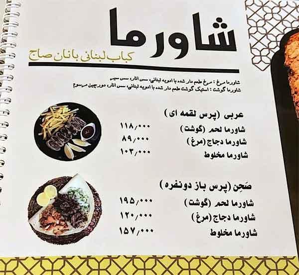 منو رستوران لبنانی