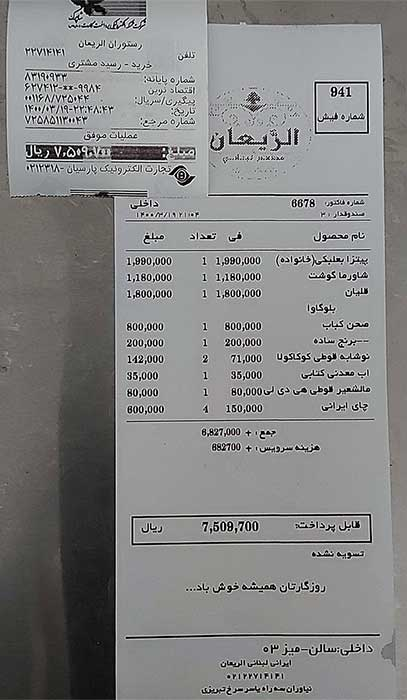 لیست قیمت رستوران عربی