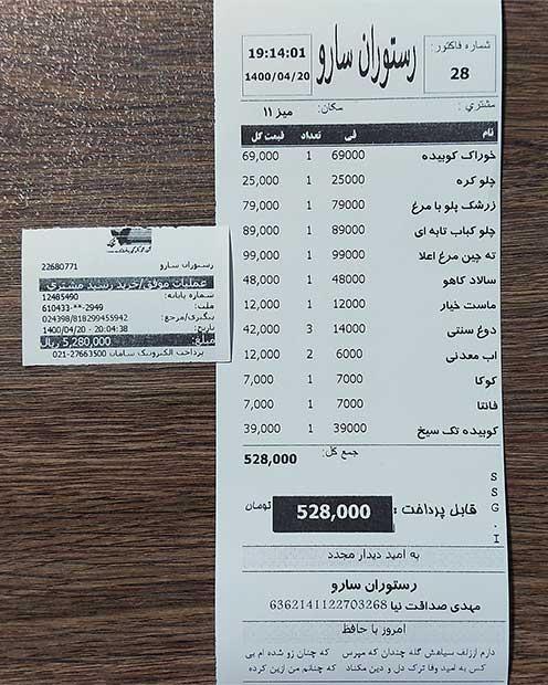 قیمت های رستوران سارو ولنجک