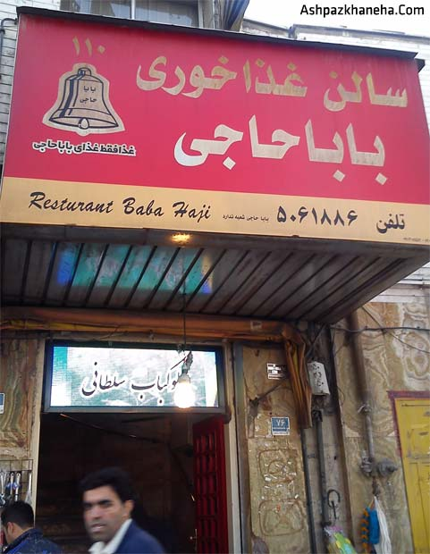 سالن غذاخوری تهران