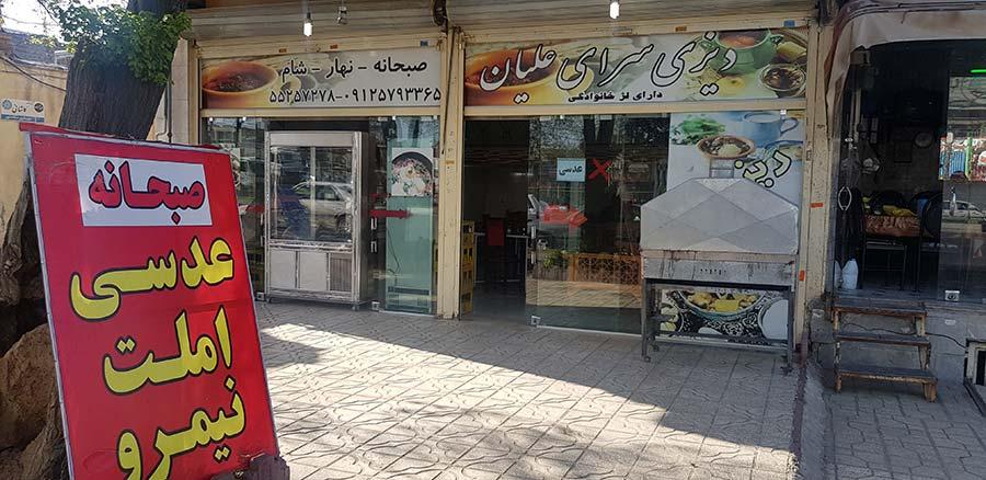 قیمت دیزی در دیزی سرای ایرانشهر