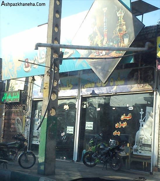 سفره خانه خلیج فارس تهران