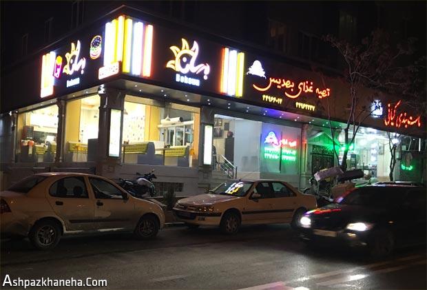 فست فود تهران