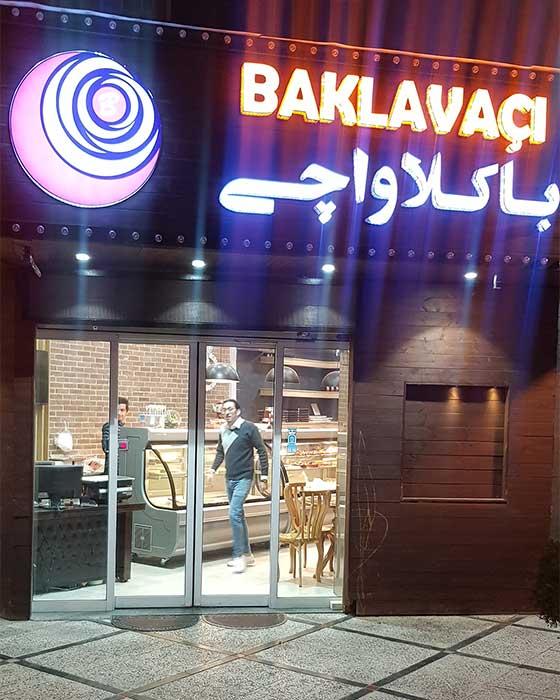 کافه قنادی در غرب تهران