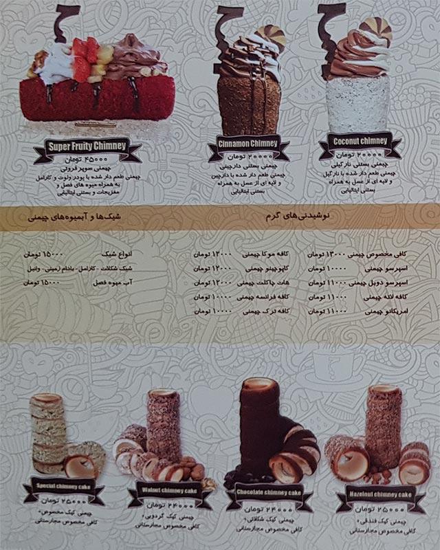 شعبه های کافه چیمنی