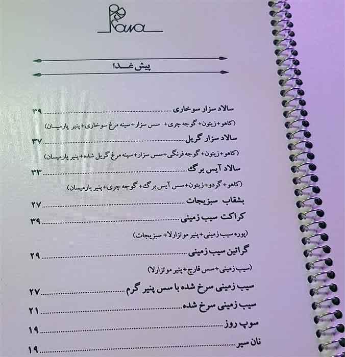کافه در تهران