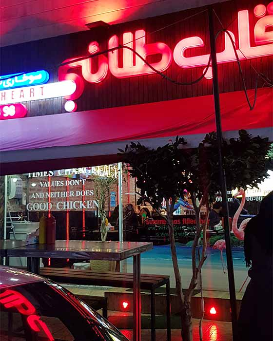آدرس رستوران قلب طلایی