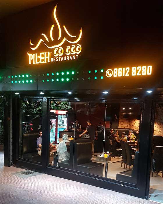 رستوران خوب سعادت آباد