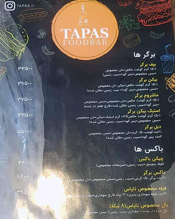 منو رستوران تاپاس