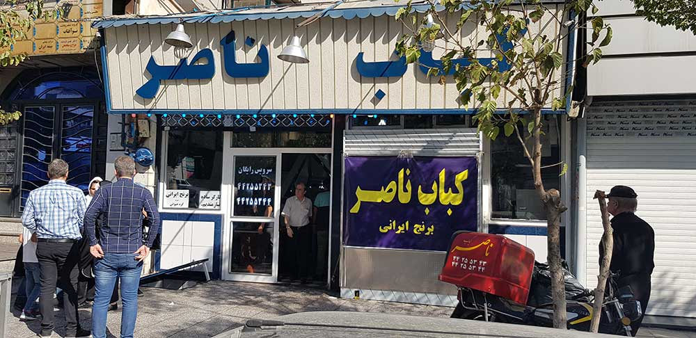 رستوران غرب تهران
