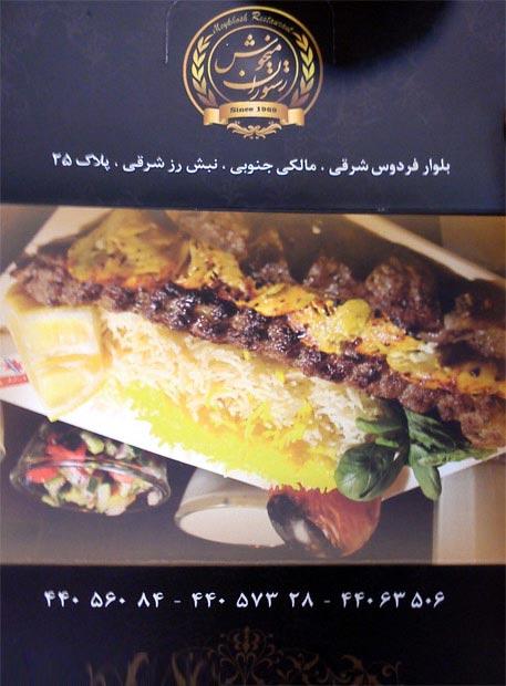 رستوران ایرانی میخوش