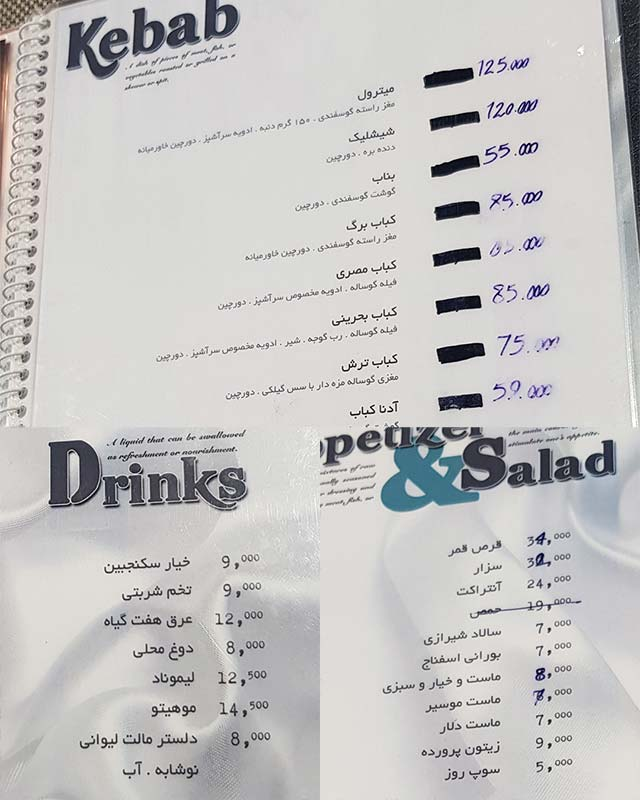 منوی رستوران