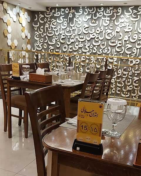 رستوران جلالی تبریز شعبه ارتش